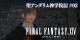 【FF14】ハゲルガファンタジー外伝 – Patch3.56 植毛の禿げ (13)