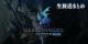 【FF14】ハゲルガファンタジー外伝:蒼天のイシュガルド – 生放送まとめ