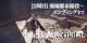 【ニーアオートマタ】遠い未来の廃墟世界の旅 #08