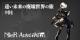 【ニーアオートマタ】遠い未来の廃墟世界の旅 #01